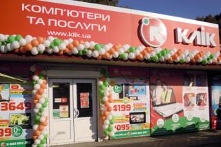 Розничная сеть «КЛИК» открыла специализированный компьютерный магазин в Киеве