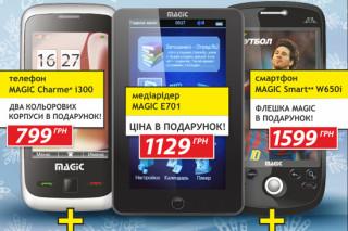 Magic Mobile дарит море подарков к Новому Году