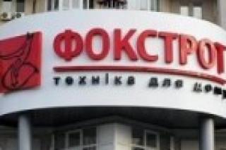 В Полтаве открывается новый «Фокстрот»