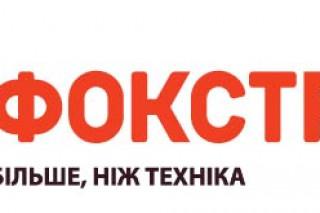 В Киеве начнут функционировать два новых супермаркета «Фокстрот»