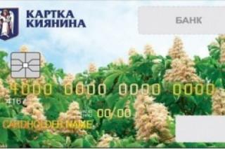 «Карточка киевлянина» содержит скидки от сети «Фокстрот»