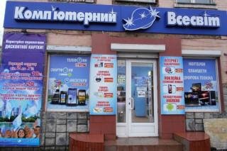Новый магазин «Комп'ютерний Всесвіт» открылся в Умани