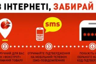 «Фокстрот» объединил офлайн- и онлайн-продажи