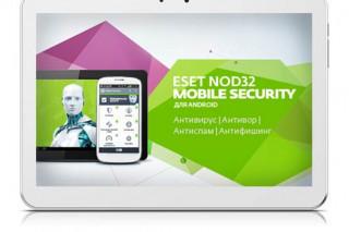 WEXLER  будет защищать свои устройства антивирусами  ESET NOD32 Mobile Security