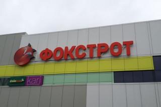 «Фокстрот» в Борисполе – теперь в «Park Town»