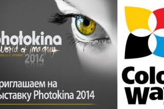ColorWay примет участие в международной выставке  Photokina 2014