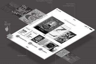 Ридер PocketBook Touch Lux 2 получил обновленную прошивку
