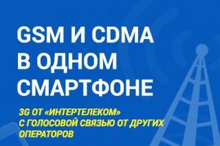 Интертелеком  дарит 300 грн на счет при покупке двухстандартного смартфона