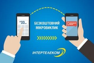 """Интертелеком запустил для своих абонентов новую услугу """"Микровызов"""""""