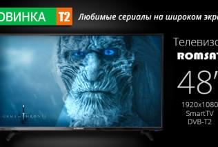 Romsat 48FSMG4860T — новый 48-дюймовый SMART-TV