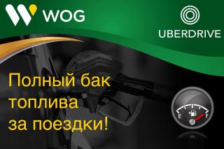 Водители UBERDRIVE получат полные баки топлива от сети WOG