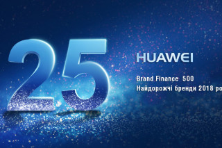 Huawei заняла 25-е место в ежегодном рейтинге Brand Finance Global 500 2018