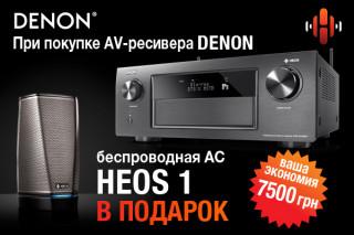 Denon Ukraine дарит беспроводную акустику HEOS 1