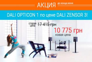Датские Hi-Fi колонки DALI Opticon 1 по цене DALI Zensor 3