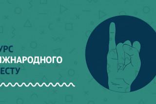 ООН Волонтеры и MEGOGO запустили видеокурс по международному жесту