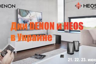 21 – 23 июня пройдут Дни DENON и HEOS в Украине