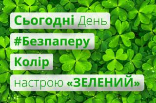Всеукраинский зеленый челлендж от ІТ-компании