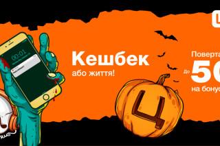 Цитрус предлагает на Halloween страшно выгодные скидки и ужасно милые тематические стикеры