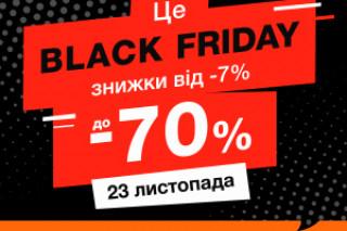 Цитрус предлагает покупателям самостоятельно выбрать товары для скидок в Черную Пятницу!