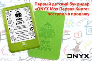 МакЦентр представляет первый детский букридер «ONYX Моя Первая Книга»