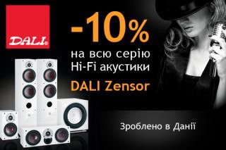 Акция! Скидка -10% на Hi-Fi акустику DALI!