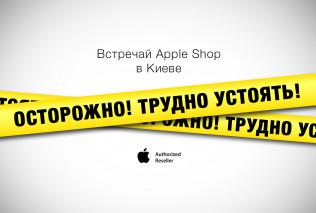 Цитрус открывает два Apple Shop в Киеве