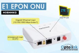 Представлена бюджетная Optolink E1 EPON ONU