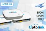 Optolink EPON и GPON ONU