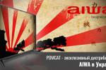 РОМСАТ — эксклюзивный дистрибьютор AIWA
