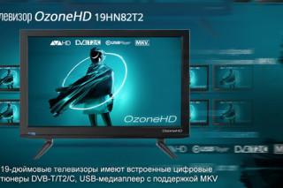 """Новинка — телевизор OzoneHD 19"""" 19HN82T2"""