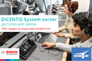 Новый системный сервер DICENTIS