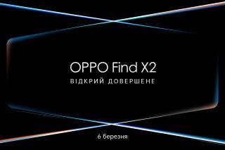 OPPO представит свою флагманскую серию Find X2 на онлайн-конференции