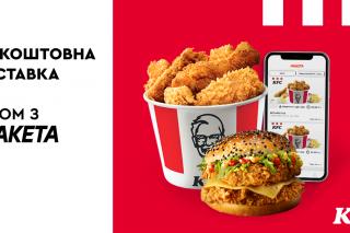 Raketa запускает бесплатную доставку из KFC