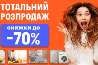 Минус 70%: тотальная распродажа техники и электронных гаджетов в Фокстрот