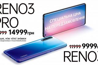Орро Reno3 и Reno3 Pro доступны для предзаказа в Украине
