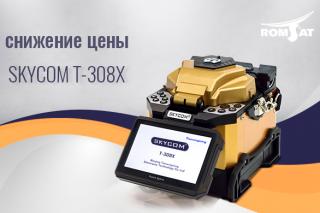 Ромсат снизил цены на SKYCOM T-308Х