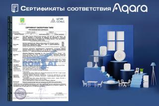 Сертификаты соответствия для устройств умного дома Aqara