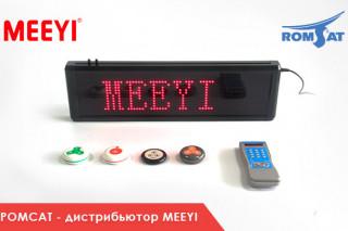РОМСАТ — авторизованный дистрибьютор MEEYI в Украине
