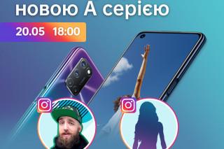 OPPO AED Украина объявили дату презентации новой А серии смартфонов ОPPO в Украине