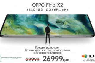 Старт продаж гиперфлагмана ОPPO Find X2 в Украине по специальной цене