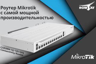 Connectivity Router от Mikrotik