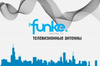 Антенны Funke для приёма DVB-T2