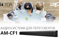 Новая аудиосистема для переговоров AM-CF1 от TOA