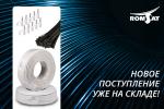 Новое поступление кабельной продукции и аксессуаров