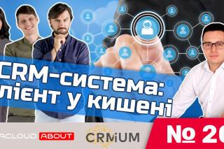 Облачная CRM-система — must have для успешного ведения бизнеса