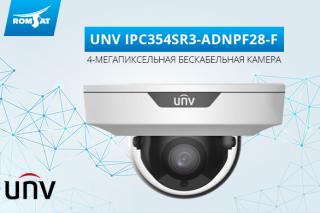 Новая бескабельная сетевая камера UNV IPC354SR3-ADNPF28-F