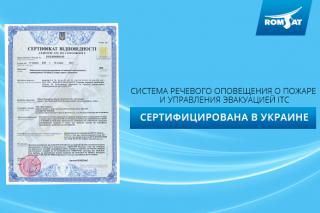 Сертификат соответствия системи речевого оповещения ITC