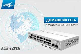 MikroTik CRS326-24G-2S+IN — идеальный свитч в каждый дом