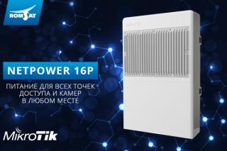 netPower 16P — новый PoE коммутатор от MikroTik