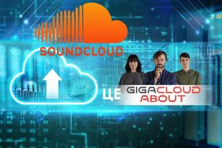 GigaCloud запустил канал в SoundCloud